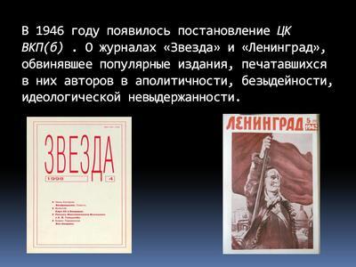 "журнал ""Звезда"" и ""Ленинград"""