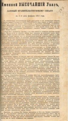 В 1905 году Николай II подписал Высочайший указ Правительствующему сенату