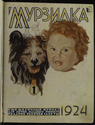 В 1924 году вышел первый номер «Мурзилки»
