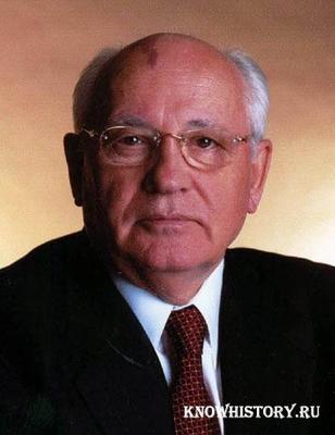 Портрет Михаила Горбачева