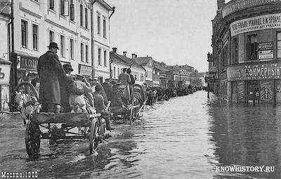 В 1908 году в Москве произошло последнее крупное наводнение