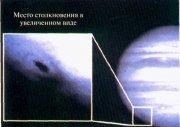 столкновение кометы с Юпитером