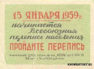 Всесоюзная перепись населения