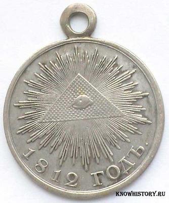 Боевая серебряная медаль 1812 года