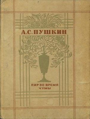 """В 1830 году Пушкин закончил """"Пир во время чумы"""""""