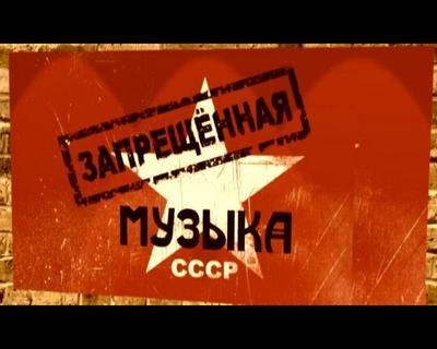 В 1984 году Управление культуры Москвы издало запрет на рок культуру