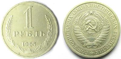 В 1965 году поступила в обращение первая советская памятная монета достоинством в один рубль