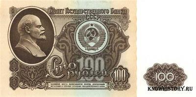 100-рублевая купюра 1961 года