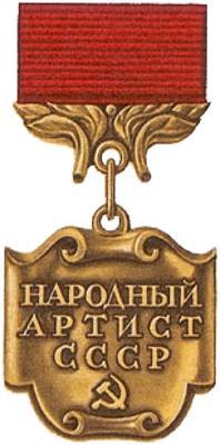 Народный артист СССР