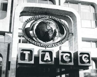 Телеграфное Агентство СССР (ТАСС)
