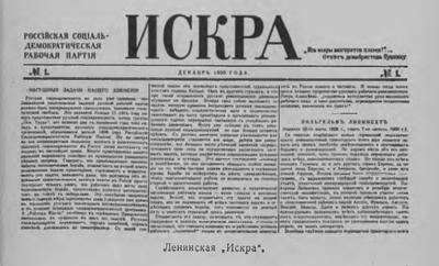 """газета """"Искра"""""""