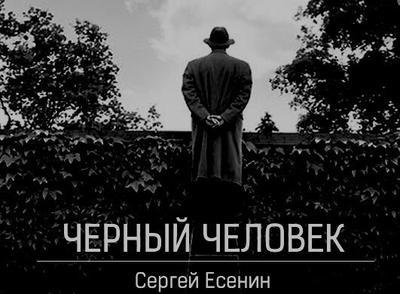 14 ноября в 1925 году Есенин закончил работу над «Черным человеком»