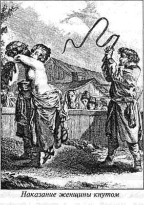 В 1788 году Екатерина издала указ об отмене обычая сечь кнутом преступника