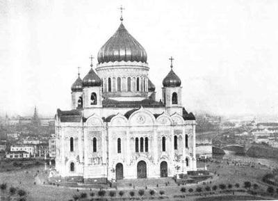 В 1883 году в Москве был освящен Храм Христа Спасителя