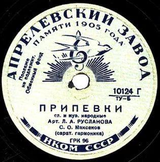 В 1910 году открылась первая русская фабрика граммофонных пластинок