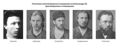 В 1887 году были повешены народовольцы Генералов, Андреюшкин, Осипанов, Шевырев и старший брат Ленина Александр Ульянов