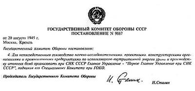 постановление Государственного комитета обороны №9887