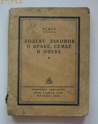 первый кодекс Советской России