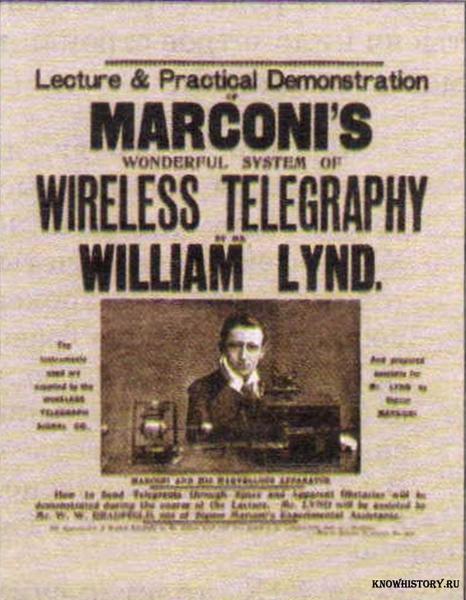 Афиша лекции, посвящённой изобретению г. Маркони. 1902 г.