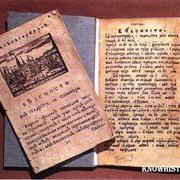 Первый номер первой русской газеты «Ведомости»
