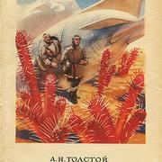 В 1924 году состоялась премьера фильма «Аэлита», по одноименной повести Алексея Толстого