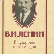 """""""Государство и революция"""""""