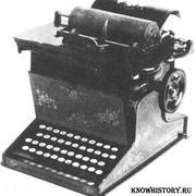 В 1868 году Кристофер Лэтем Шоулз запатентовал пишущую машинку