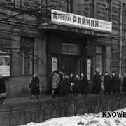 В 1939 году в Ленинграде открылся первый в России государственный профессиональный Театр Эстрады