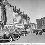 Военный парад 1 мая 1938 года