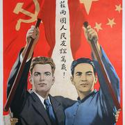 СССР Китай