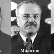 Вячеслав Молотов, Георгий Маленков, Лазарий Каганович