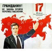 первая Всероссийская статистическая перепись
