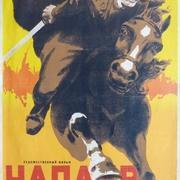 В 1934 году в кинотеатре «Титан» состоялась премьера кинофильма «Чапаев»