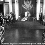 В 1906 году Николай II утвердил Основные законы Российской империи