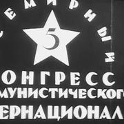 В 1924 году в Москве начал работу 5-й конгресс Коминтерна