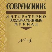 В 1924 году в свет вышел первый номер ленинградского журнала «Русский современник»