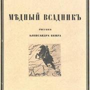 12 ноября в 1833 году Александр Пушкин завершил беловую рукопись поэмы «Медный всадник»