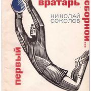 В 1897 году появился на свет Николай Соколов, первый вратарь сборной СССР по футболу