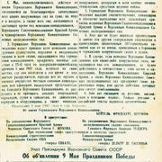 В 1945 году германская делегация подписала акт о безоговорочной капитуляции фашистской Германии