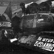 В 1945 году советские танки прорвались к центру Берлина