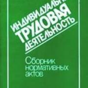 19 ноября в 1986 году Верховный Совет СССР принял Закон об индивидуальной трудовой деятельности