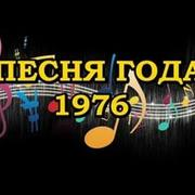 """20 ноября в 1976 году состоялась процедура утверждения списка песен для """"Песни года"""""""