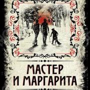 В 1938 году была завершена перепечатка «Мастера и Маргариты»