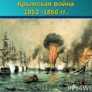 В 1997 году согласно решению парламента Крыма вновь стали отмечать День памяти русских воинов, павших при обороне Севастополя и в Крымской войне 1853-1856 годов