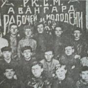 Российский коммунистический союз молодежи