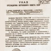 В 1940 году был издан указ Президиума Верховного Совета СССР об образовании государственных трудовых резервов